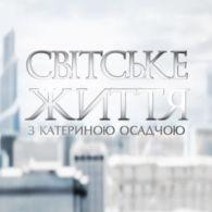Світське життя: Віденський бал у Києві та найуспішніші жінки plus-size
