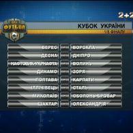 Які команди зустрінуться між собою в 1/8 фіналу Кубка України?