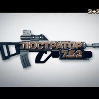 Люстратор 7.62. Как сепаратисты и коррупционеры приходят к власти