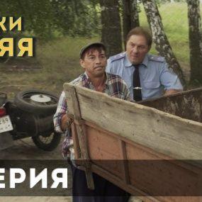 Байки Мітяя. 1 серія
