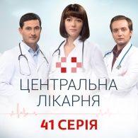 Центральна лікарня 1 сезон 41 серія