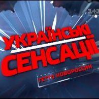 Украинские сенсации 93 выпуск. Гетто Новороссии