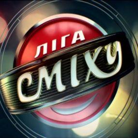 Друга гра Чемпіонату України з гумору. Ліга сміху 2017