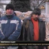 Українські полонені можуть повернутися додому до 25 грудня