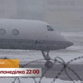 Эксклюзивное разоблачение VIP пассажира – смотри Гроші на 1+1