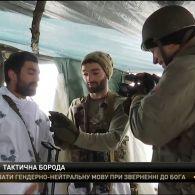 Чиновники дозволили солдатам не голитись й носити бороду та вуса