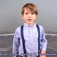 """""""Мрія"""" український літак, а не російський: 7-річний українець знайшов помилку у Британській енциклопедії"""