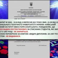 КПІ не видавав диплом про вищу освіту віце-президентові ФФУ