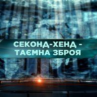 Загублений світ 1 сезон 106 випуск. Секонд-хенд - таємна зброя