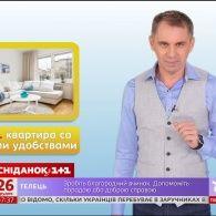 "Як звучить українською ""квартира со всеми удобствами"" – експрес-урок"