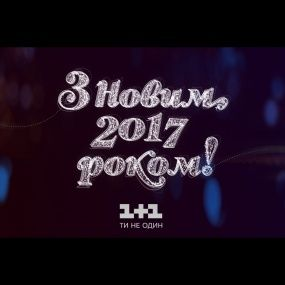 Гімн переможців – з Новим 2017 роком!