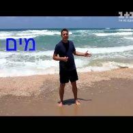Репортаж з Ізраїля. Найважливіші літні слова на івриті