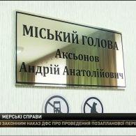 В Добропіллі зник мер Андрій Аксьонов