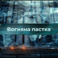 Загублений світ 1 сезон 53 випуск. Вогняна пастка