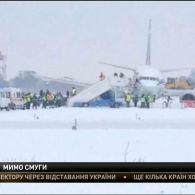У Борисполі літак зійшов зі смуги