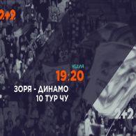 Зоря - Динамо у неділю на 2+2