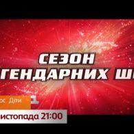 """Новая эра """"Голос. Дети """"- смотри с 5 ноября на 1+1. Анонс 8"""