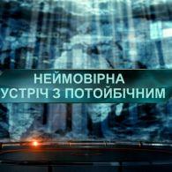 Загублений світ 1 сезон 75 випуск. Неймовірна зустріч з потойбічним