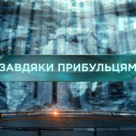 Загублений світ 1 сезон 60 випуск. Завдяки прибульцям