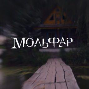Крик - Мольфар. 33 серія