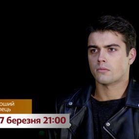 """Скоро на 1+1 серіал """"Хороший хлопець"""" – Олег"""