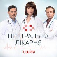 Центральна лікарня 1 сезон 1 серія
