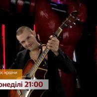 Чим вразить цієї неділі Олександр Чекмарьов - дивіться Голос країни о 21:00