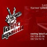 """Кастинг """"Голоса страны"""" продолжается!"""