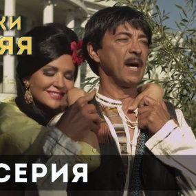 Байки Мітяя. 10 серія