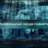 Загублений світ 1 сезон 112 випуск. Диявольські місця планети