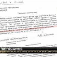 У Росії школи таємно готують до роботи у воєнний час