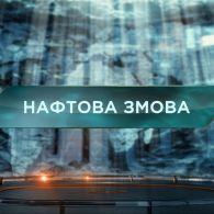 Загублений світ 1 сезон 72 випуск. Нафтова змова