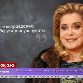 Катрін Деньов публічно перепросила за скандальний лист-звернення