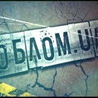 Облом.UA 3 сезон 16 випуск