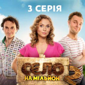 Село на миллион 2 сезон 3 серия