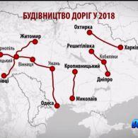 Чи відремонтують дороги у 2018?