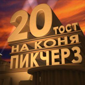 Новорічні трейлери. Київ Вечірній 2017. Випуск 6