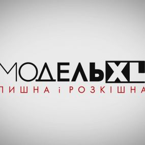 Модель XL. 4 выпуск