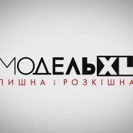 Модель XL 1 сезон 5 випуск