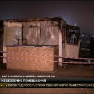 Жахлива пожежа в містечку для переселенців на Дніпропетровщині