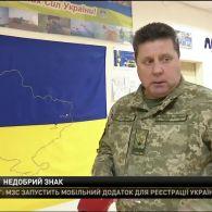 Російські офіцери-спостерігачі виїздять з України