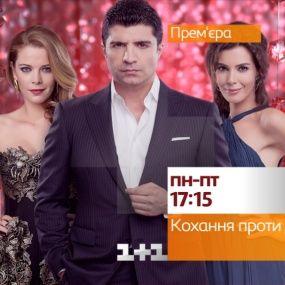 Смотрите сериал Любовь против судьбы по будням на 1+1