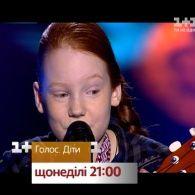 Бардовская песня в исполнении юной певицы - смотрите Голос. Дети