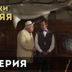 Байки Мітяя. 8 серія