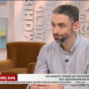 """Як бути із невакцинованими дітьми - юрист ГО """"Батьки SOS"""" Роман Бондаренко"""