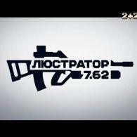 Люстратор 7.62. Ментовский беспредел: на что в Украине все еще способны силовики и судьи