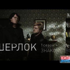 Пороблено в Україні: Шерлок