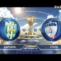 Карпати - Сталь - 0:1. Відео матчу