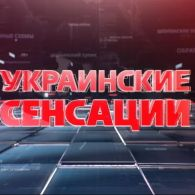 Українські сенсації 11 випуск. Третя світова?