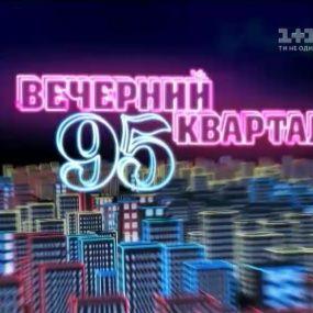 Новорічний Вечірній Квартал 2009